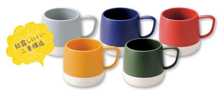 二重構造 アクティブマグカップ