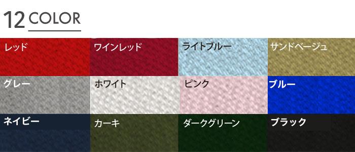 キャンバストート(SS) カラー