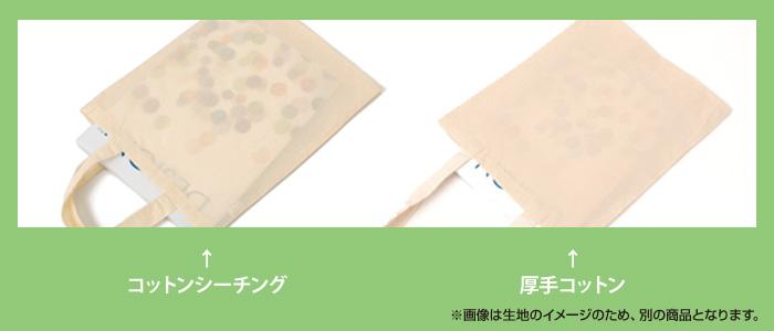 厚手コットンマルシェバッグ(M) カラー